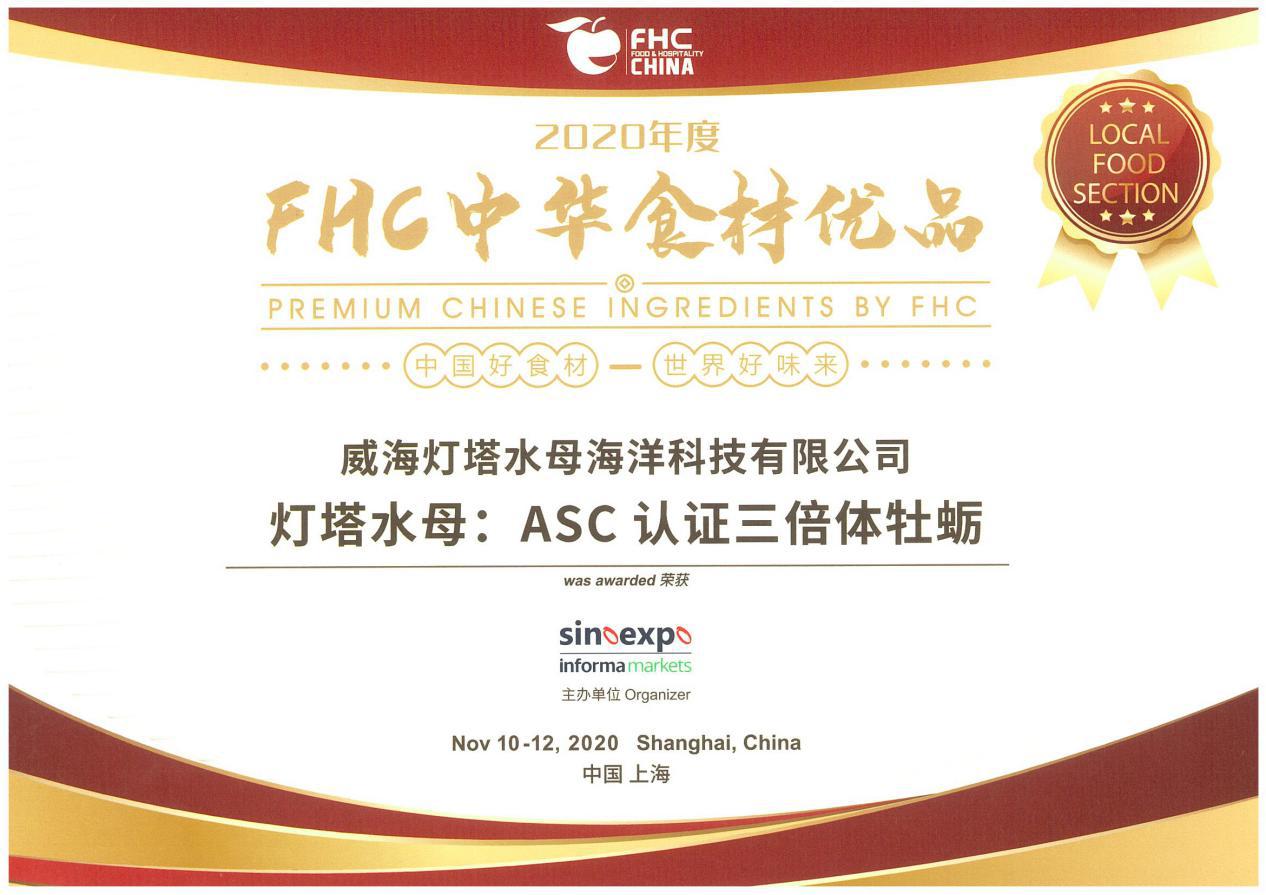 FHC中华食材优品展